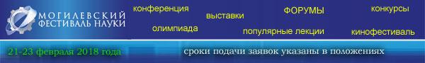 Могилевский фестиваль науки